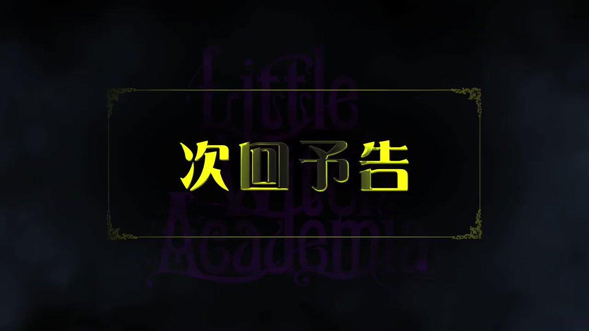 1/22放送TVアニメ『リトルウィッチアカデミア』第3話「Don't stop me now」の先行カット&予告
