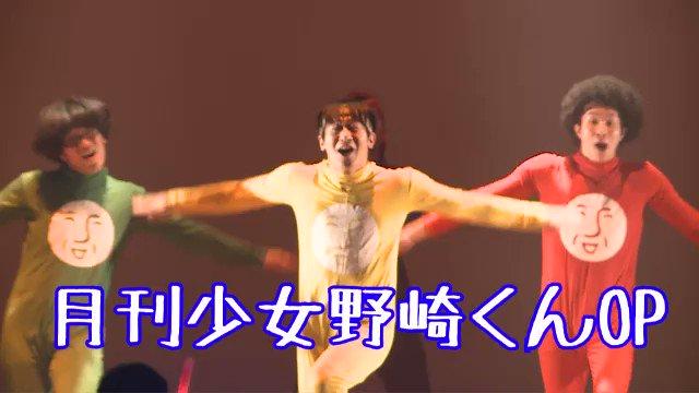 RABツーマンで月刊少女野崎くん OPを踊るとこうなる。