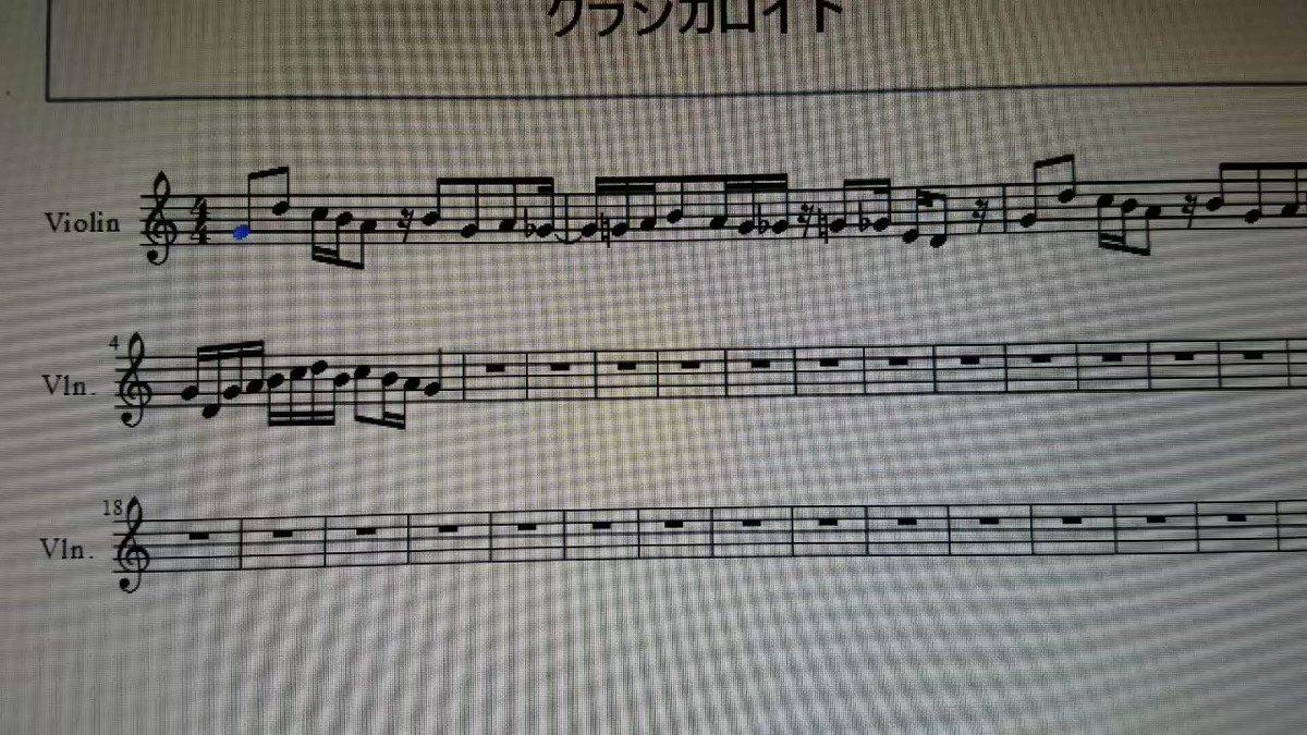 クラシカロイド即興曲の冒頭音取り。使い方分からず苦難したけど、こんな感じでいいんだろうか。