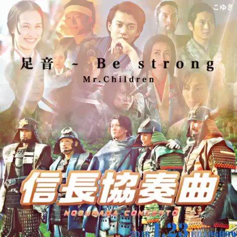 ♪ 足音 ~ Be strong  / Mr.Children映画 『 信長協奏曲 』先日の映画、皆さんは見ましたか?💭