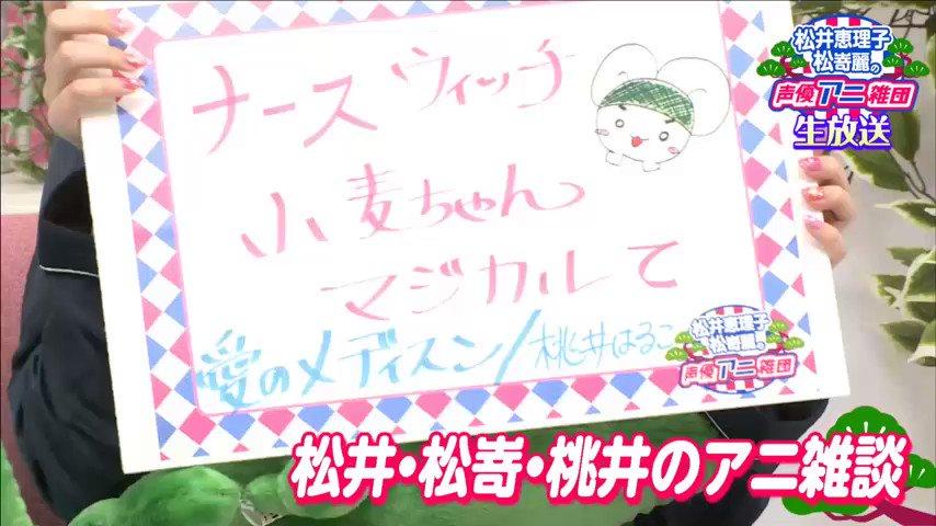 ナースウィッチ小麦ちゃん #アニ雑団  でオンエア中!