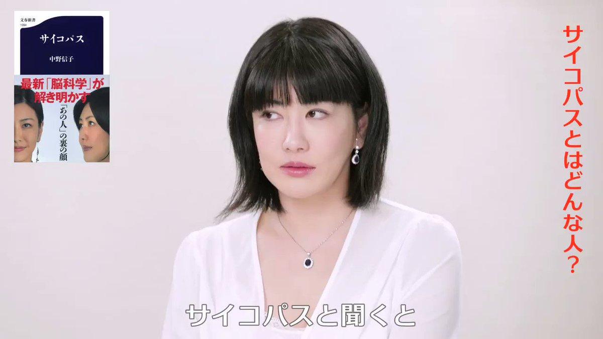 『サイコパス』(中野信子/文春新書)が文春オンラインで記事になりました。あなたの周りにも、いませんか?もし、あなたの上司