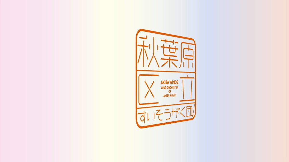 曲目:「花咲くいろは」「SHIROBAKO」「ハルチカ〜ハルタとチカは青春する〜」ほか主催:秋葉原区立すいそうがく団!協
