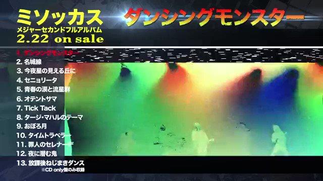 【本日入荷日!!!】遂に本日ニューアルバム「ダンシングモンスター」入荷日です!タワレコ特典は「ボツ曲集」!DVD付きは「
