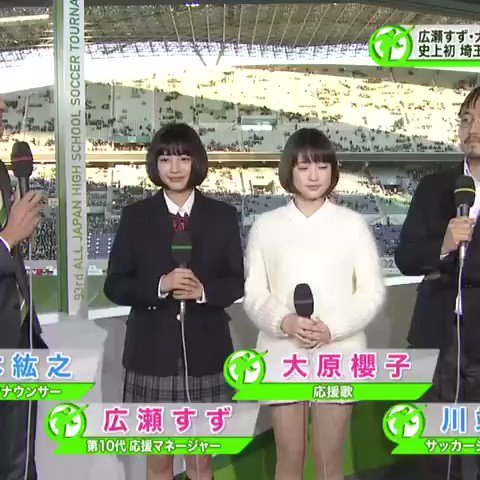 すずちゃん広瀬すずさんと大原櫻子さん髪型身長リアクション一緒。かわいすぎるwwwちはやが好き