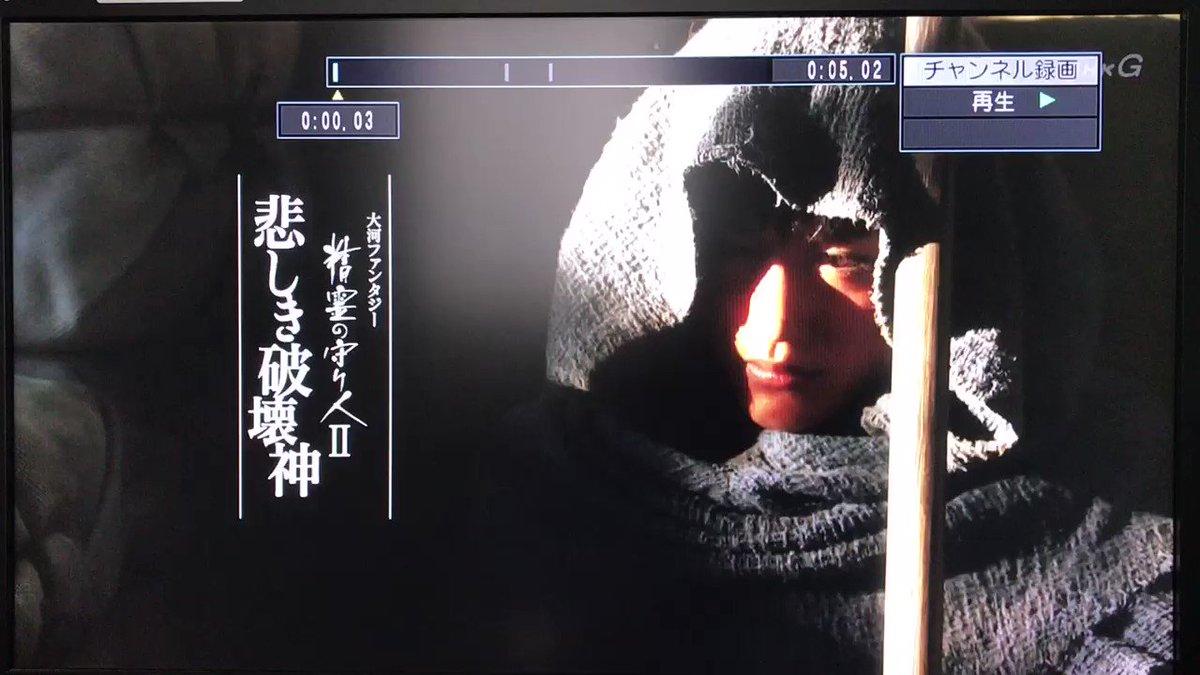 精霊の守り人3/183/25ますますアクションが❤❤❤❤❤#綾瀬はるか#精霊の守り人#NHK