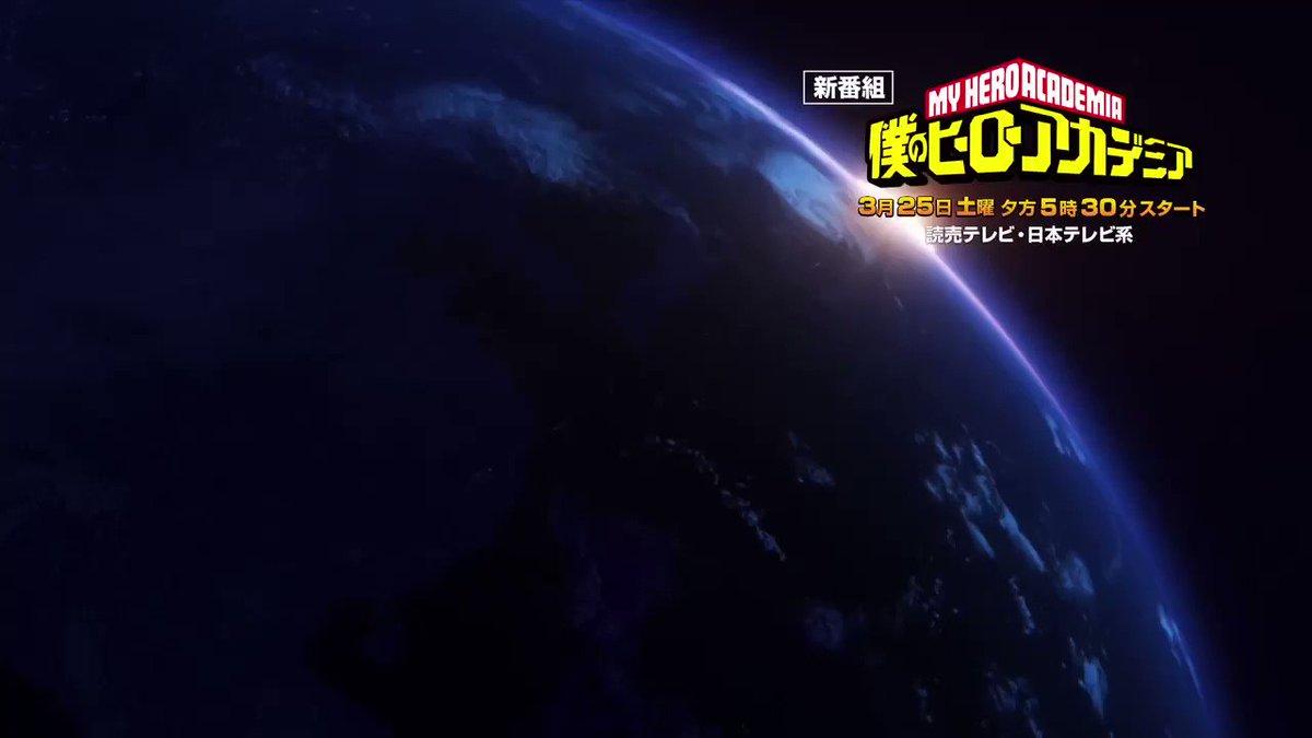 『僕のヒーローアカデミア』TVアニメ新シリーズがいよいよ今週土曜 3月25日から放送スタート!放送に向けて、出久の新CM