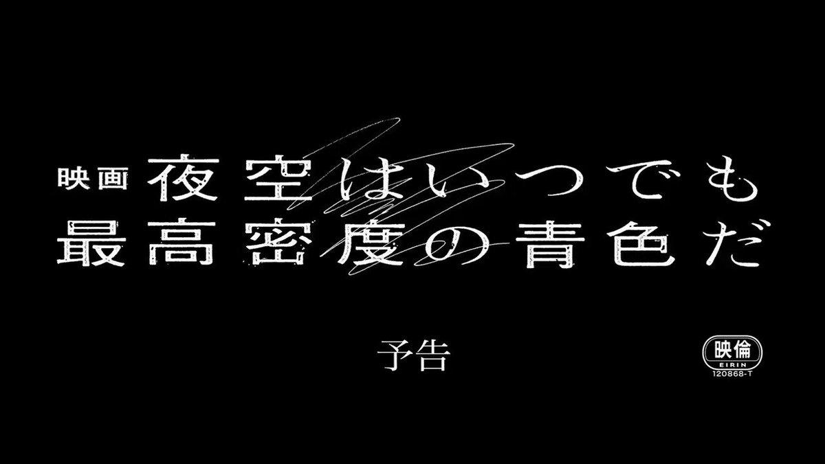 大ヒット詩集が、いま恋愛映画として生まれ変わる。『舟を編む』の石井裕也監督 最新作『映画 夜空はいつでも最高密度の青色だ