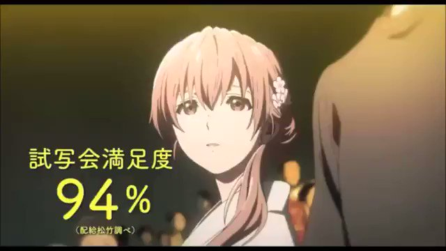 「聲の形」まだまだ快進撃は続く!!!(^-^)/