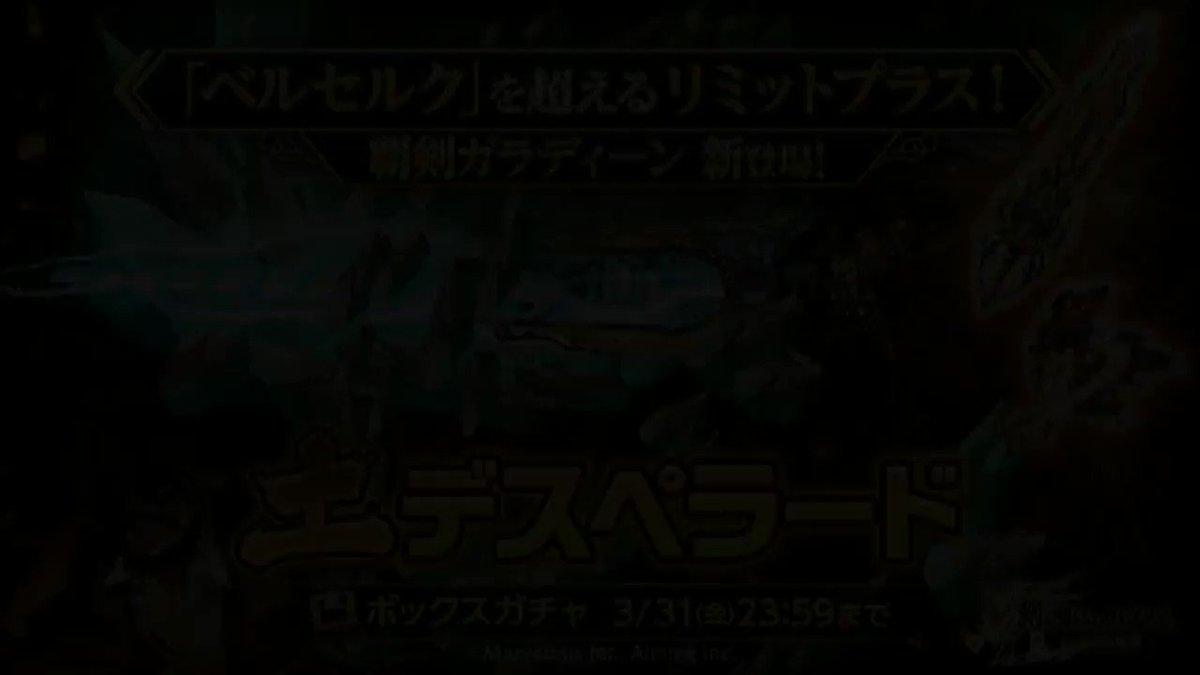 【キャンペーン】ベルセルクを超えるリミットプラス武器登場!「土デスペラードボックスガチャ」販売!リミットプラス100万を