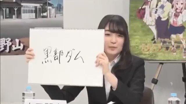 サクラクエストの番組で地元富山クロムクロを宣伝するうえしゃま#サクラクエスト#上田麗奈