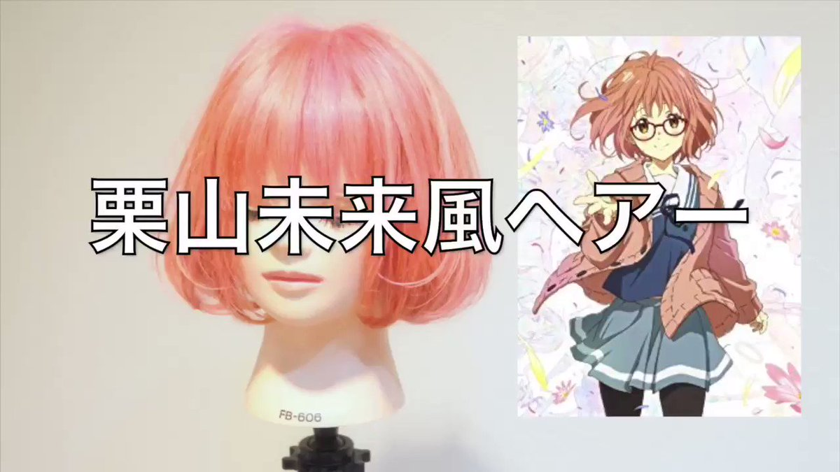 本日の#アニ髪【#境界の彼方 栗山未来風ヘアー作ってみた!】リクエストがあった栗山さん風ヘアー✨似てるとか以前にピンクの