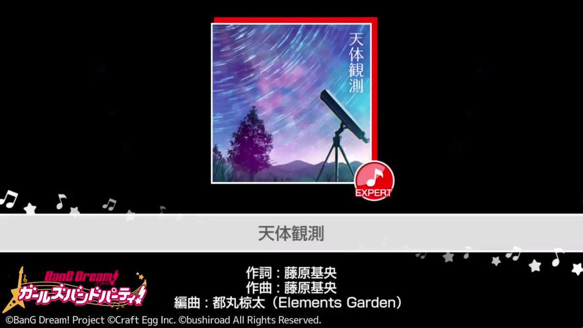5月に追加が決定したカバー楽曲「天体観測」の一部を先行公開😊お楽しみに!🎵「天体観測」歌:香澄×Afterglow※譜面