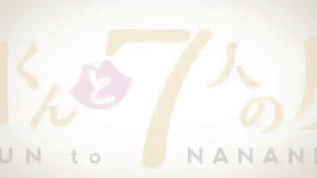山田くんと7人の魔女OP 【くちづけDiamond】#山田くんと7人の魔女