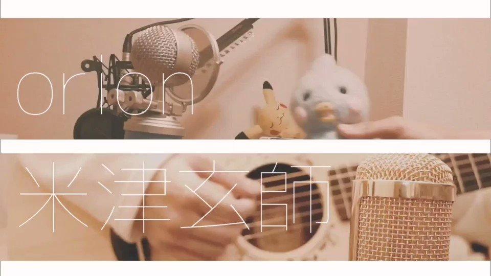 【ネクジェネ直前コラボ!🙋】orion / 米津玄師 (cover)TVアニメ「3月のライオン」EDvocal:ホロホロ