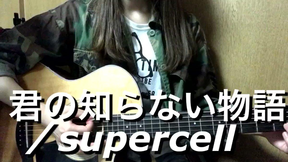 #晴田悠加 【*動画*】君の知らない物語/supercell#弾き語り#ギター#君の知らない物語#supercell#化