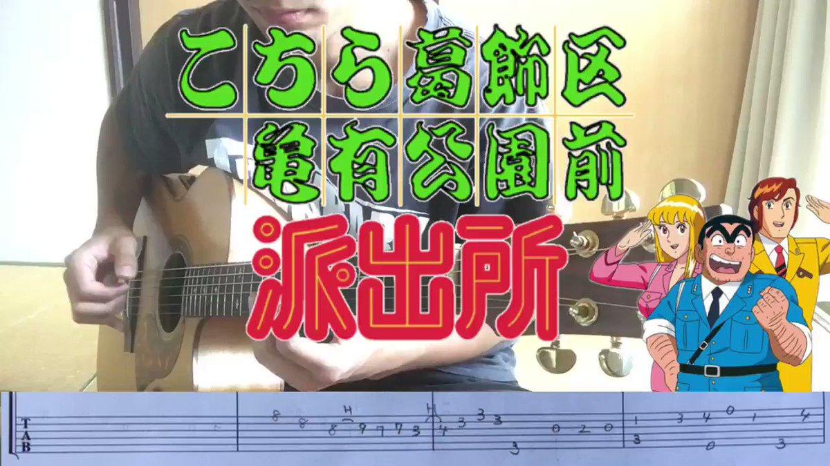 こちら葛飾区亀有公園前派出所『両津のテーマ』をソロギターにアレンジした!ソロギター1曲をオリジナルでカバーしたのは初めて