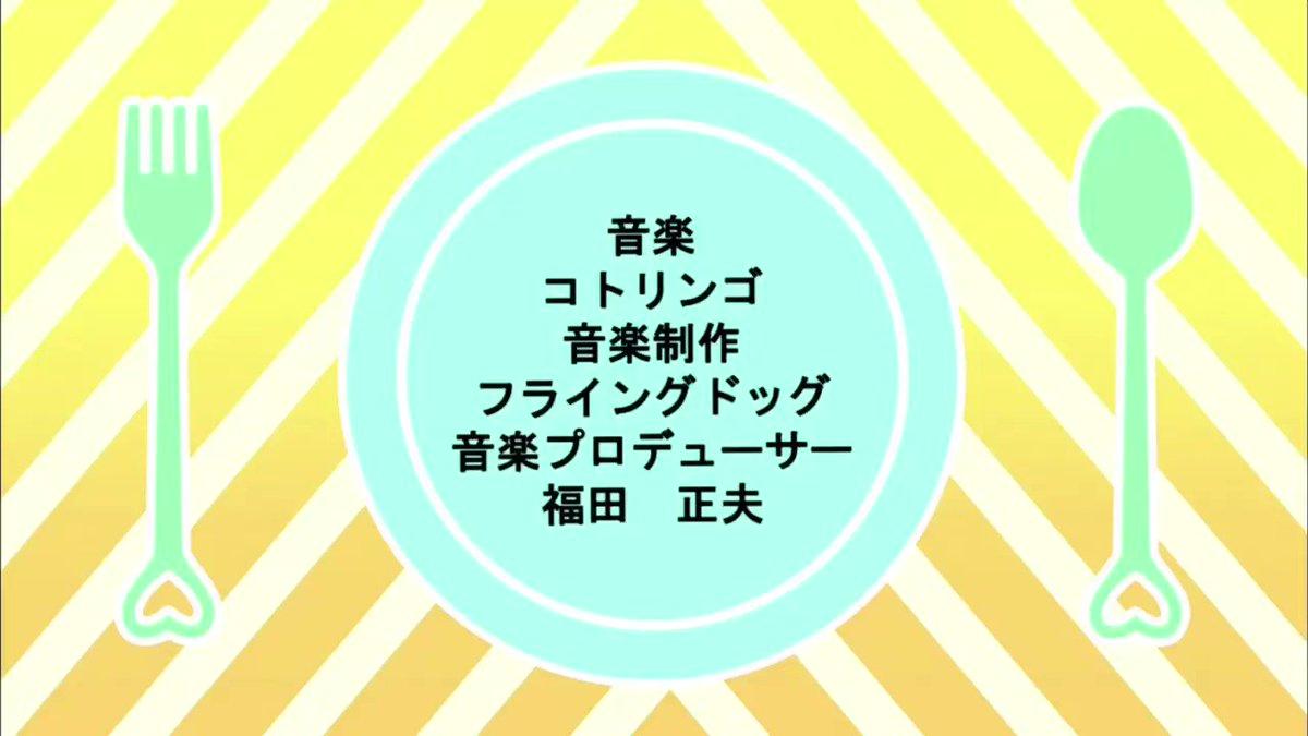 今日もアニソン三昧☺幸腹グラフィティOP『幸せについて私が知っている5つの方法』#アニソン #神曲