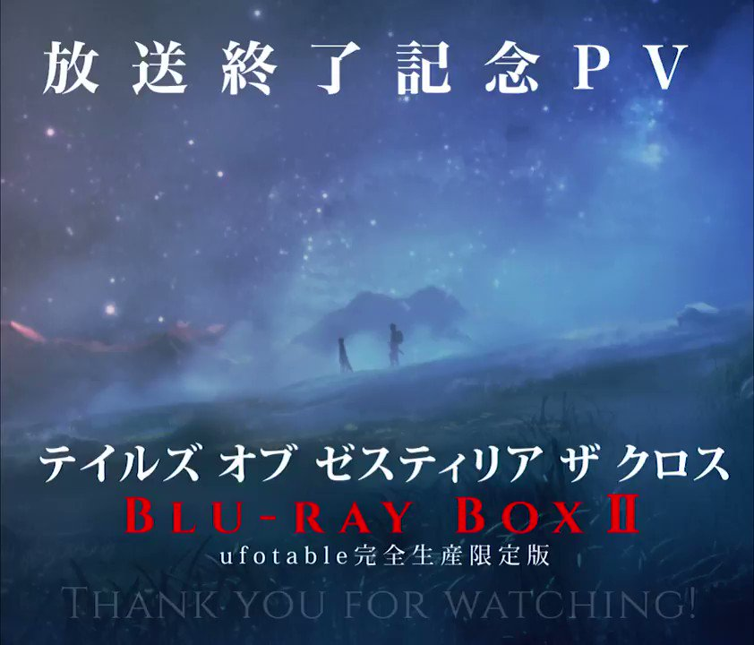 テイルズ オブ ゼスティリア ザ クロスBDBOX Ⅱ―第二期を御覧になった皆さん、ありがとうございました。放映終了記念