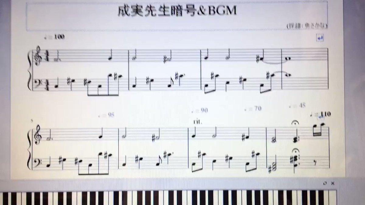名探偵コナン『ピアノソナタ「月光」殺人事件』より、成実先生が最期に弾いていた暗号とその後のBGMの楽譜を作ってみました。