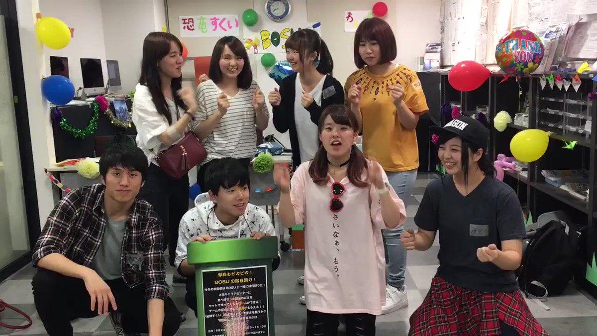 いよいよ明日、学園祭ドリ☆フェス始まります!!BOSUは2Fキャリアセンターで縁日祭り😙🙌他の屋台で出たゴミを持ってくる