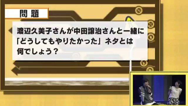 中田譲治さんと渡辺久美子さんによる、〈WORKING!!HUMAN〉腹筋死んだwwwwwwwwwwww譲治さんイケボww