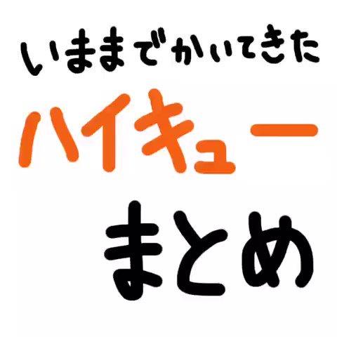 スケッチブックに書いてあるハイキューのキャラまとめ(*´罒`*)なんか下手なのあるなぁー( ˊᵕˋ ;)