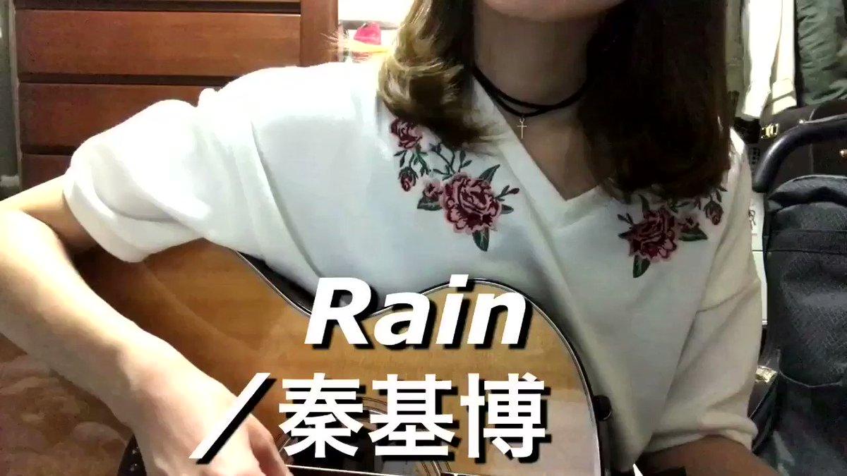 【*動画*】Rain/秦基博近々1番まるっと載せます◎#弾き語り#ギター#Rain#秦基博#言の葉の庭#カバー#はるたゆ