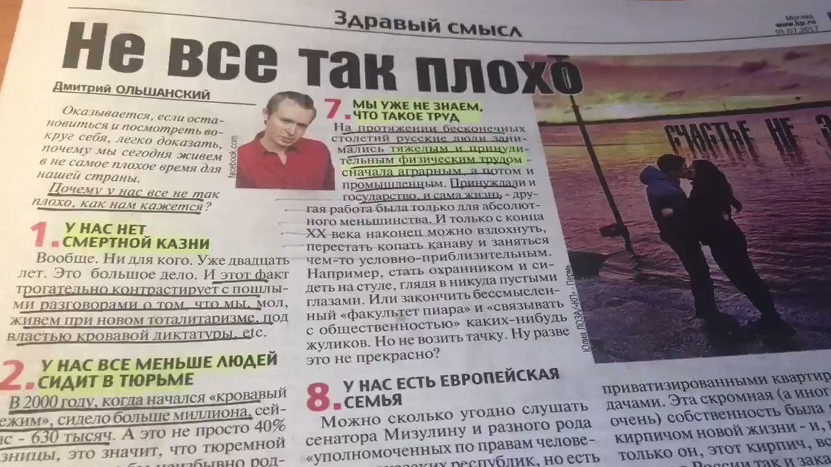 This is one of the most bizarre articles I've read in the Russian press for some time. https://t.co/STP4tdnQcf