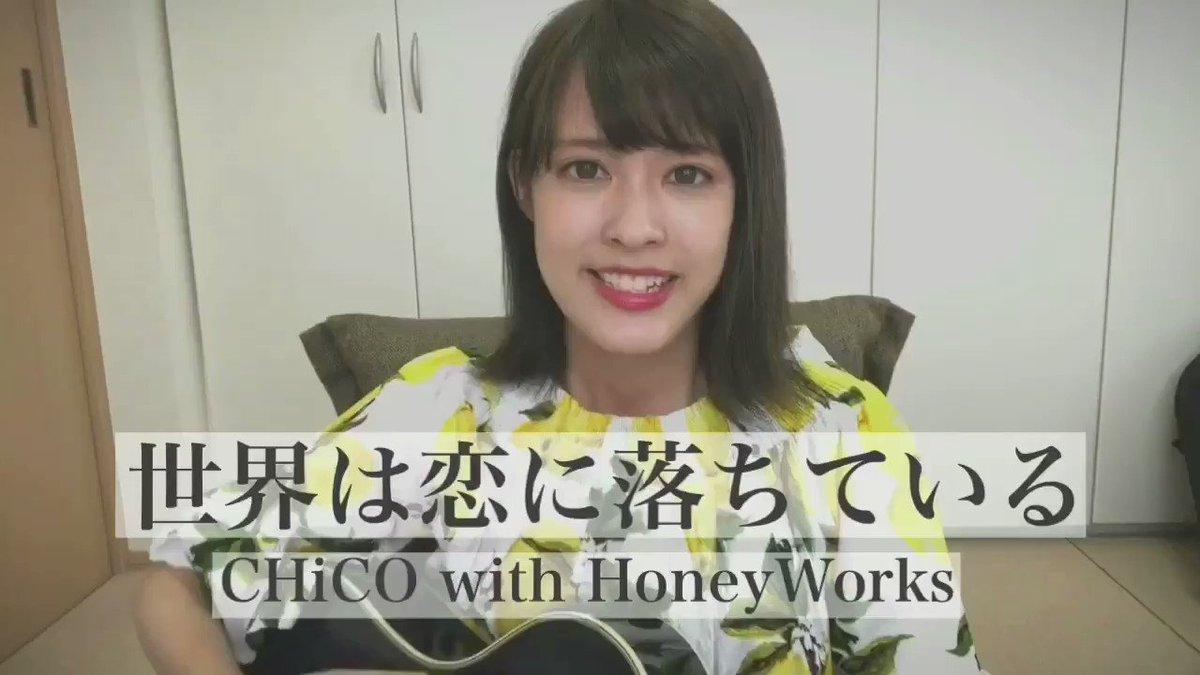 【今日のカバー】#316世界は恋に落ちている/CHiCO with HoneyWorks#世界は恋に落ちている#CHiC