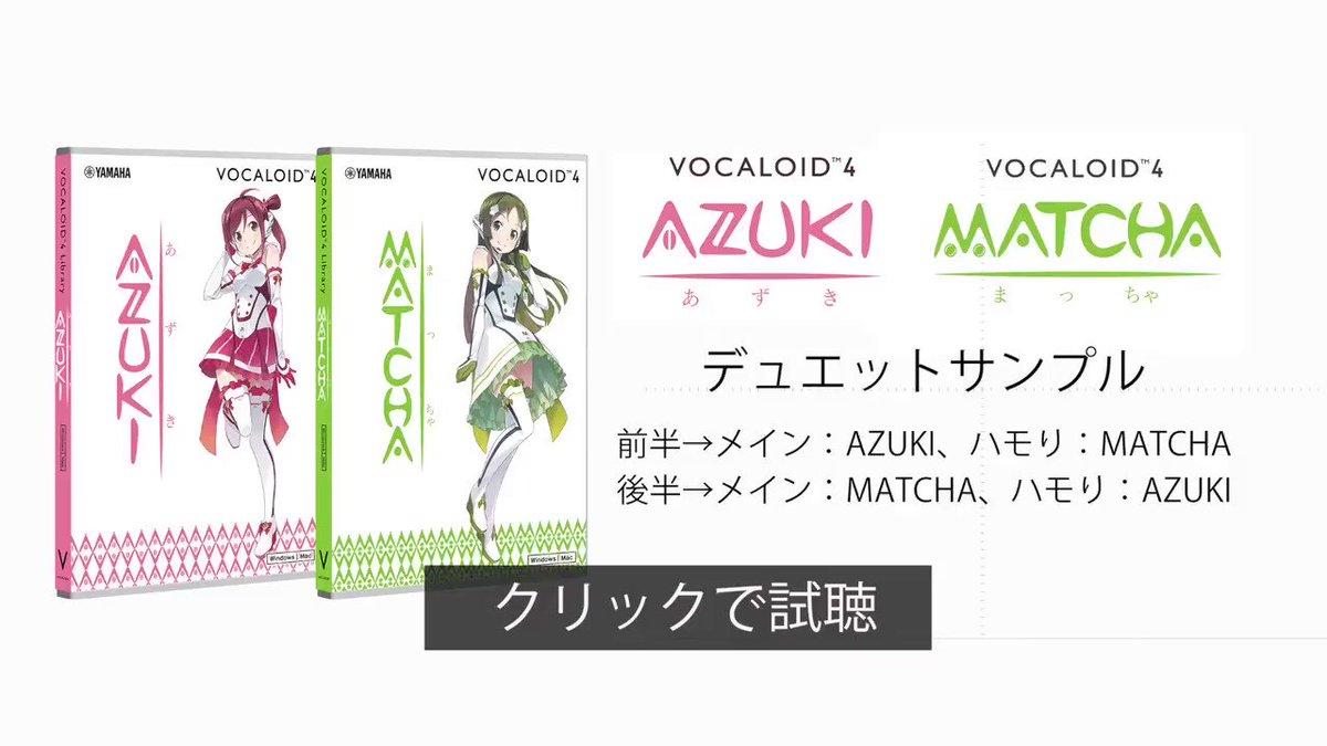 【新 #ボーカロイド が約3000円お得!】可愛い声の「#AZUKI」と凛とした声の「#MATCHA」、それぞれ違う個性