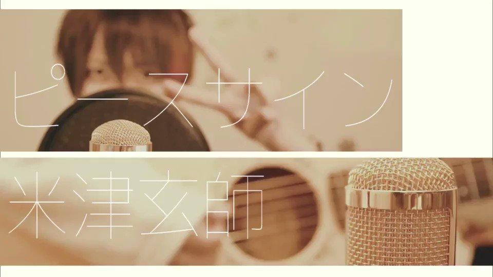 ピースサイン / 米津玄師(cover)ㅤアニメ 「僕のヒーローアカデミア」OPㅤvocal sakuya。アコギとか