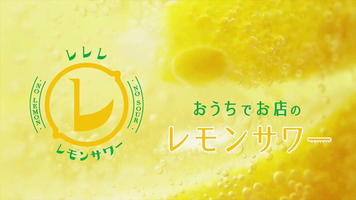 今日は金曜日、そう、いわゆる華金!ということでそんな華金にぴったりのフリージング #レレレ・レモンサワー のレシピを動画