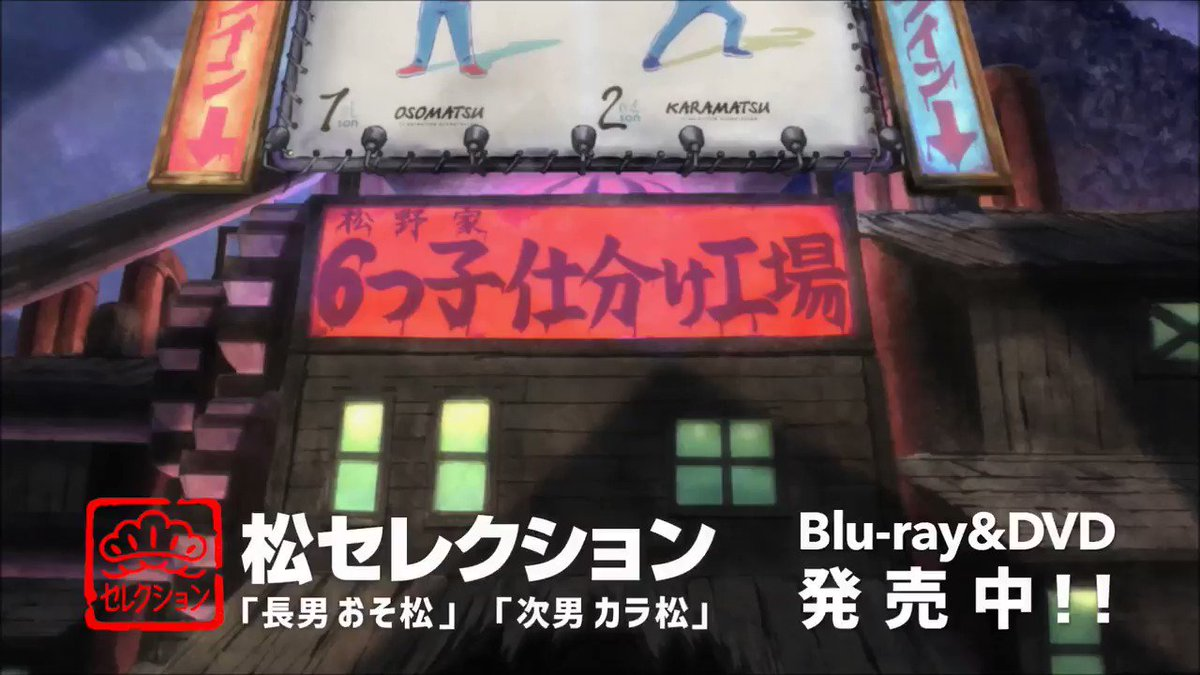 ⭐️松セレクション「長男おそ松」、「次男カラ松」BD&DVD本日発売⭐️ブラック工場風、告知CMを公開中♪#おそ