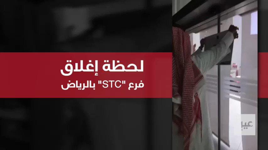 #فيديو لحظة #إغلاق_فرع_الاتصالات_الرئيسي بـ #الرياض  للتفاصيل 👈🏻 https://t.co/6WbcpsY53u  #السعودية #عين_اليوم https://t.co/Tmtasc18af