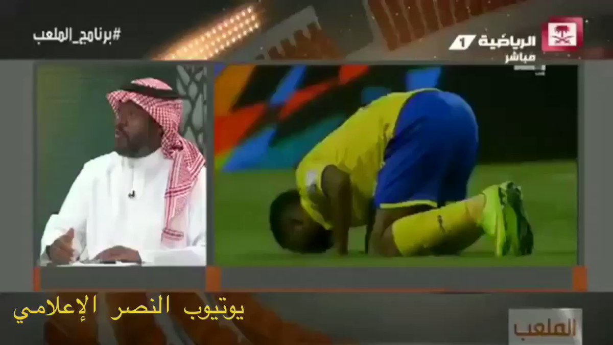 RT @YouTubeAlNASSR: يوسف خميس : مما شاهدته ف مباراة الفيصلي، #النصر الأن يملك كل شيء  #النصر_في_اول_مباراه_بالدوري https://t.co/bMuaOX0sj6