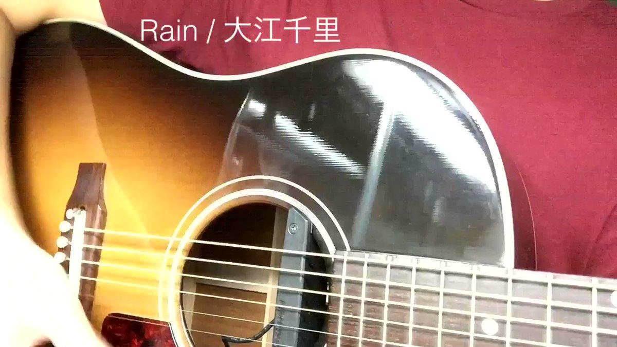 今日も雨。つい最近、深夜のテレビで新海誠監督の「言の葉の庭」を偶然見た。秦基博がカバーしているこの曲をカバー。Rain