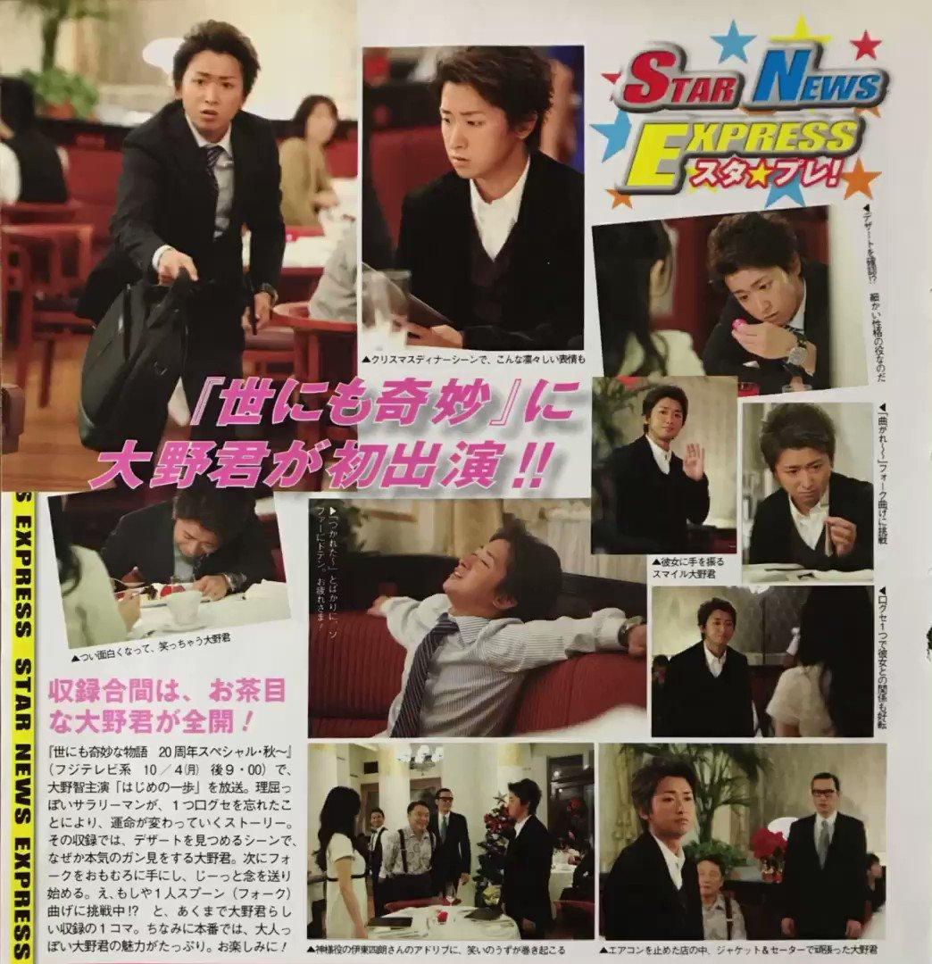来週のVS嵐で田中麗奈さんが智くんとのはじめの一歩のエピソード話してくれるとのことなので、どうかカットされません様に…当