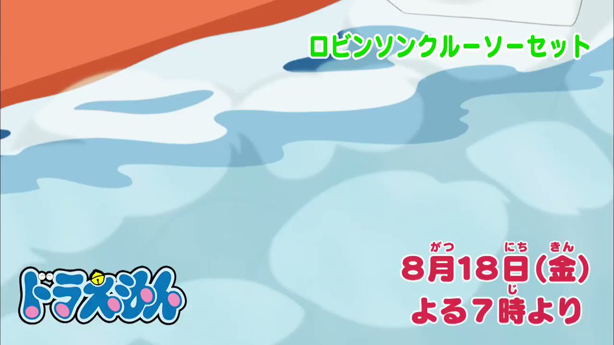 8/18(金)放送の『ドラえもん』は、夏休みにピッタリのおはなし「かんばれ!おばけハウス」と「ロビンソンクルーソーセット