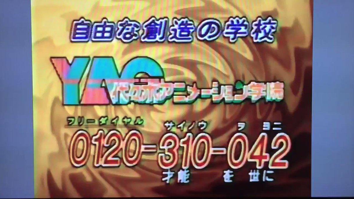 今日の発掘品。天地無用!魎皇鬼 ビデオCM(1997)