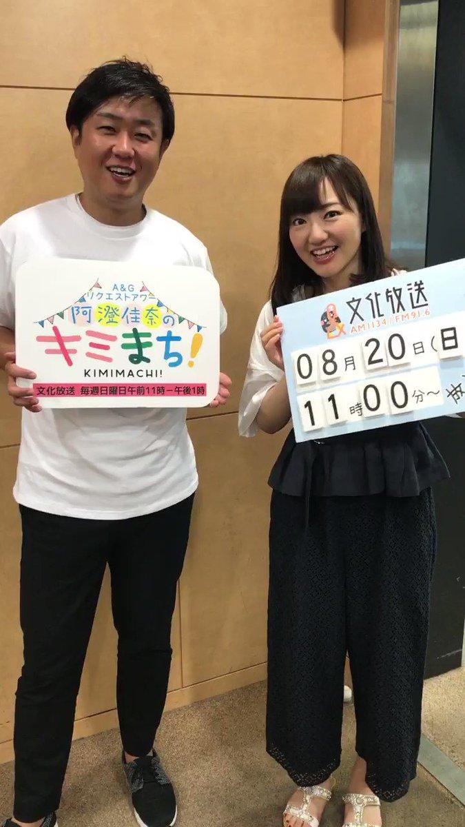 この後11時からはキミまち!隆道さん、Tシャツは…? #kimimachi