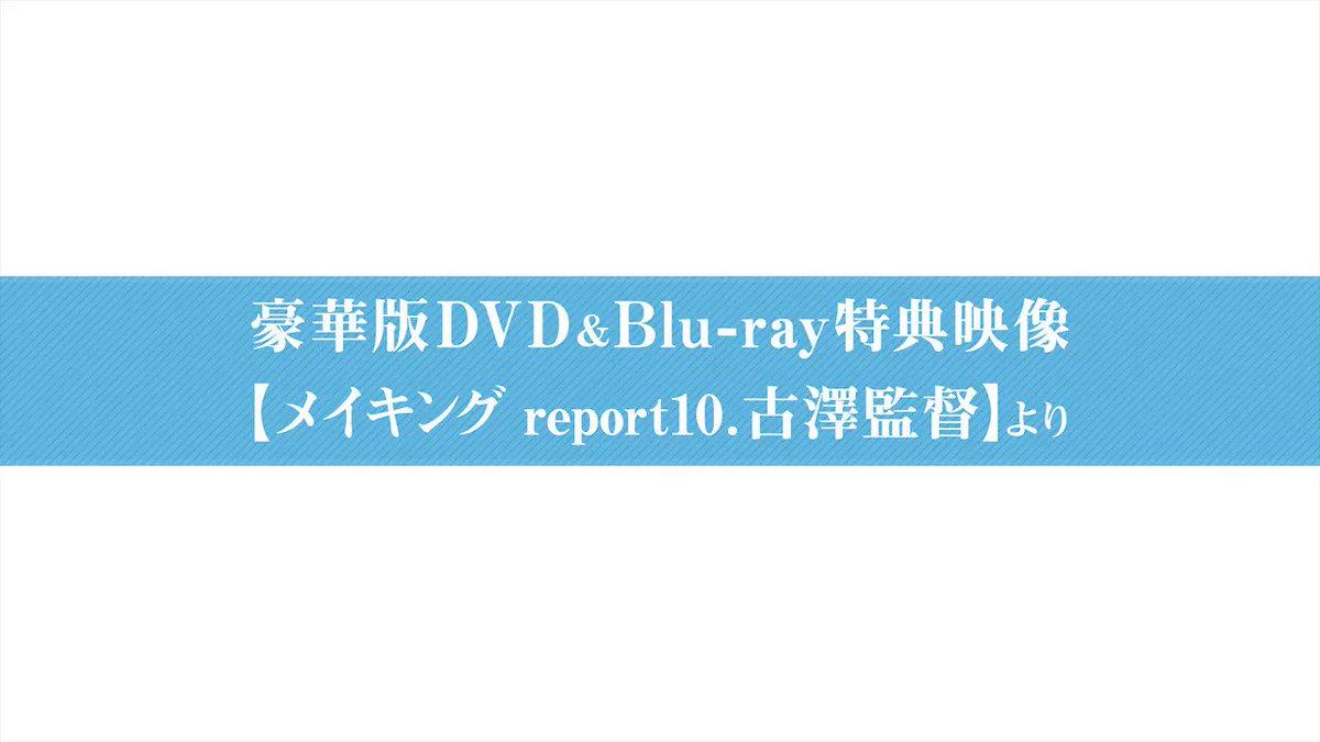 10月3日(火)『#ReLIFE#リライフ』DVD&BDの発売を前に<豪華版>特典映像から、ちょこっとだけメイキングをみ