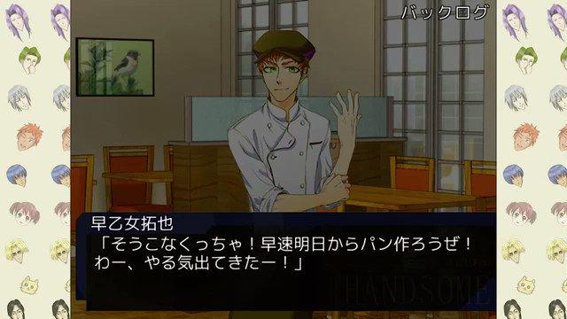 maimai公式で学園ハンサムの楽曲収録が決定してやる気を出す人の図
