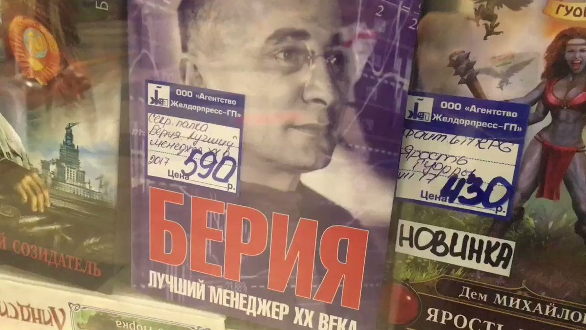 You can find all kinds of titles in a Moscow book kiosk. https://t.co/8qYrcPC0I4