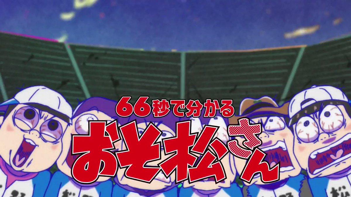 #66秒で分かるおそ松さん帰ってきたら、やっぱりバカ。TVアニメ「おそ松さん」第2期テレビ東京ほかにて10月2日(月)深