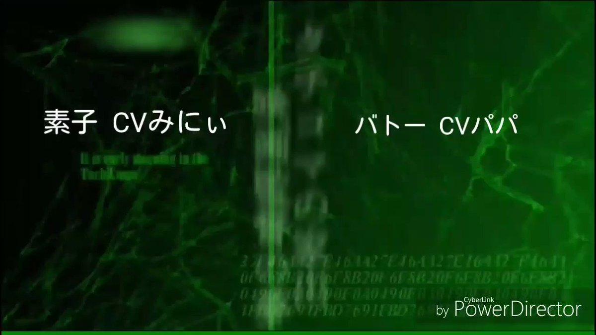 【コラボ】攻殻機動隊S.A.C.タチコマの家出 映画監督の夢より、ラストの素子とバトーの掛け合いをみにぃさんと一緒に声真