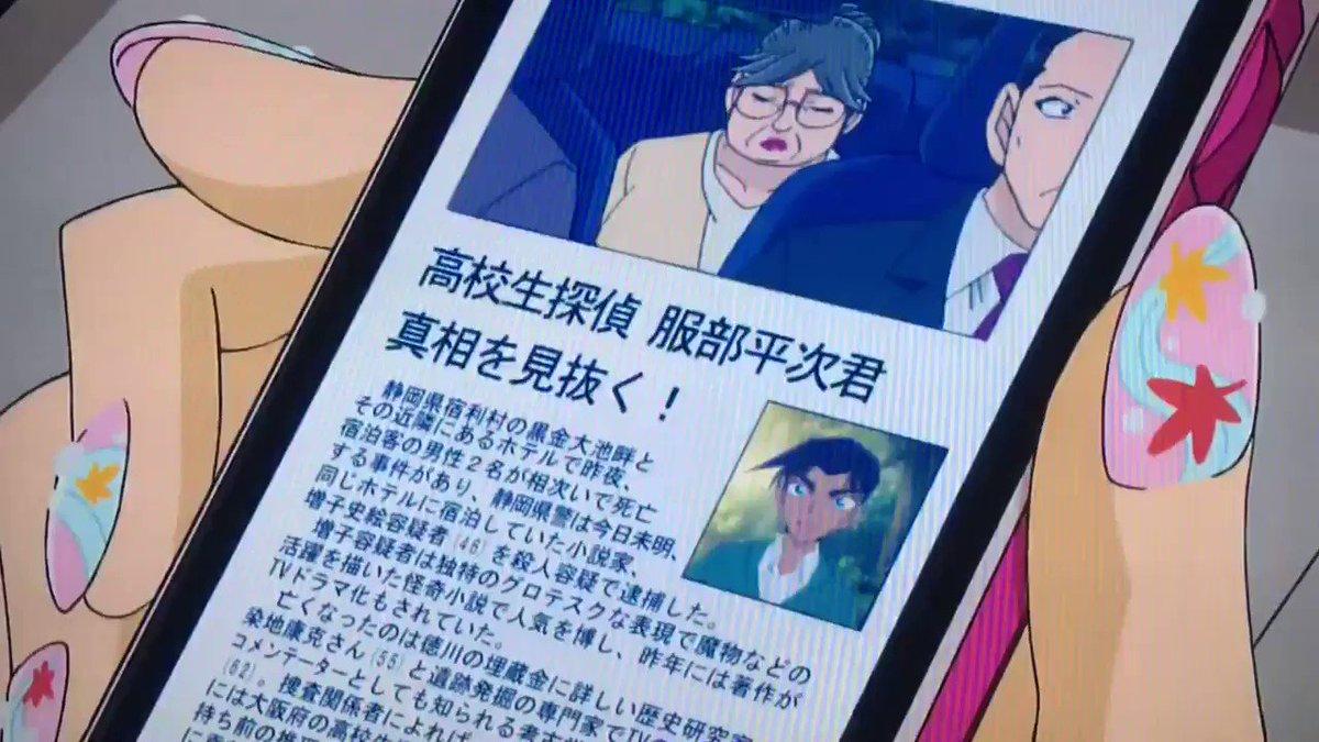 大岡紅葉ちゃん!アニメ初登場おめでとうございます!!#conan