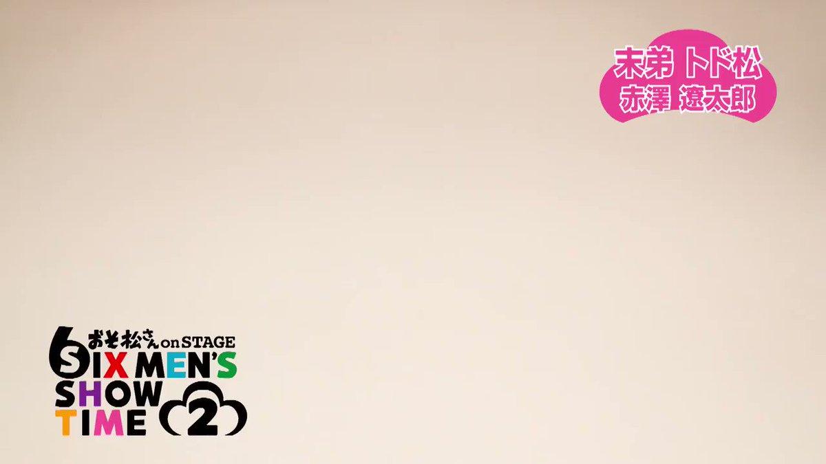 #あの6つ子が舞台に帰ってくる『おそ松さんon STAGE ~SIX MEN'S SHOW TIME 2~』2018年上