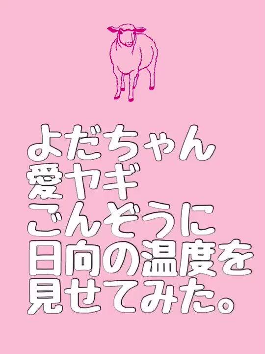 与田さんの愛ヤギ、ごんぞうさんに『日向の温度』を見てもらいました! 興味しんしんです✨ たろうくんも...