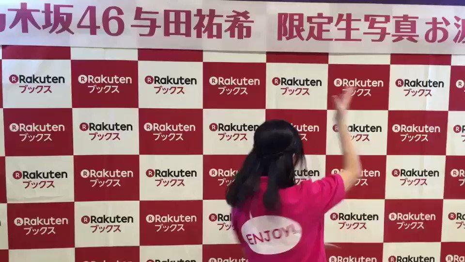 楽天ブックスさんの お渡し会から  あした福岡へ うかがいます〜!✈️  このダンスは さて  なにダンスで...